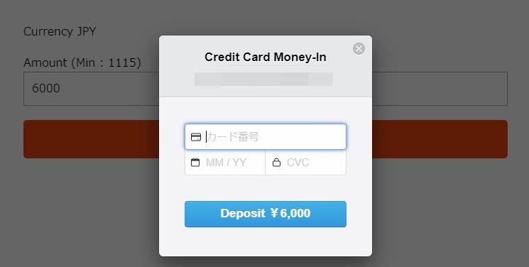 STICPAYのクレジットカード入金操作画面