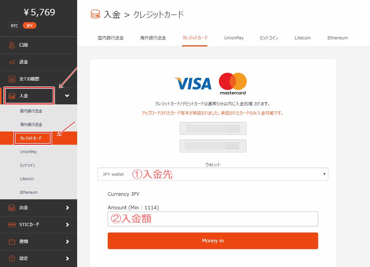 STICPAYのクレジットカード入金の取引履歴とステータス画面