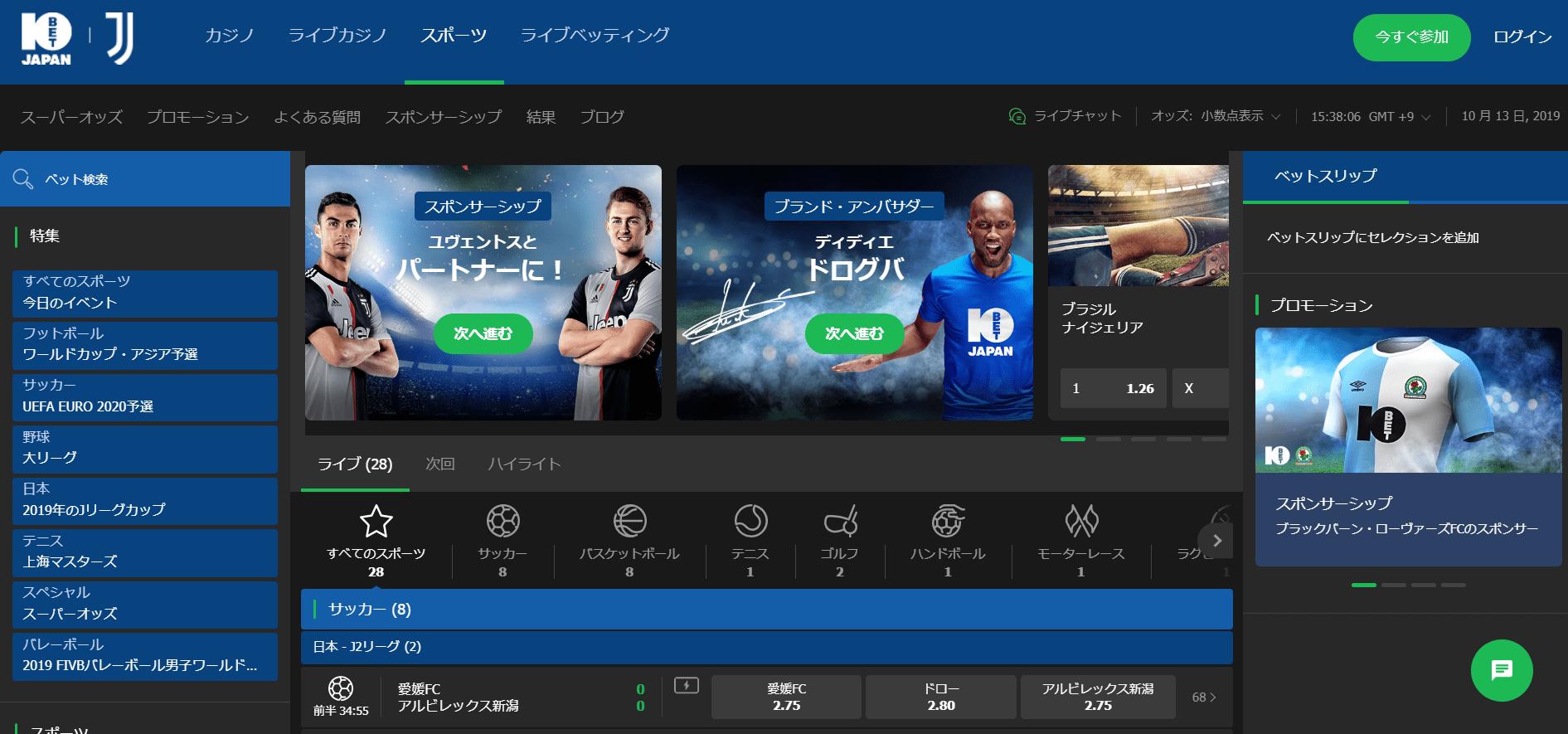 10Bet Japanのサイトトップ画面のスクリーンショット