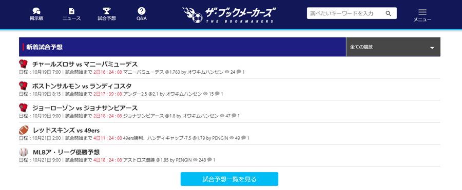 thebookmakers.infoのスクリーンショット