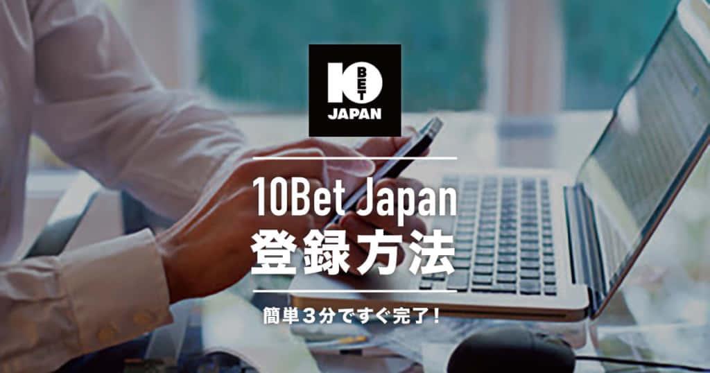 10Bet Japanの登録方法のアイキャッチ画像