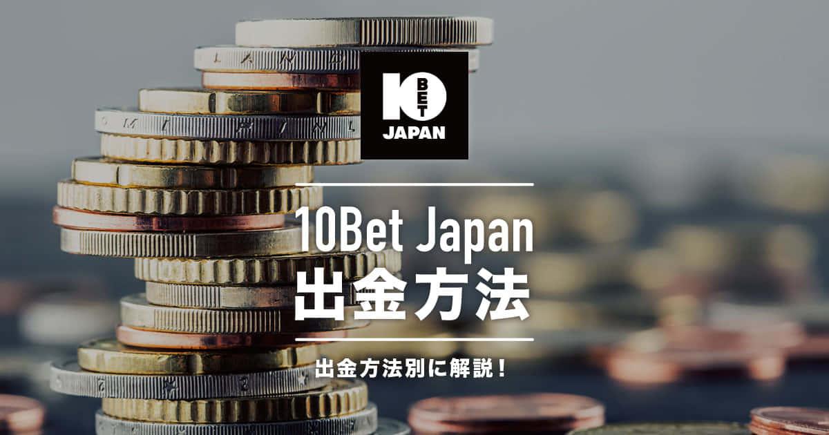 10Bet Japanの出金方法のアイキャッチ画像