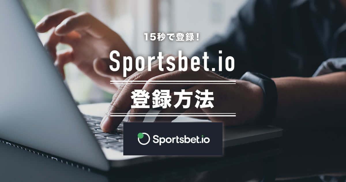 スポーツベットアイオーの登録方法記事のアイキャッチ画像