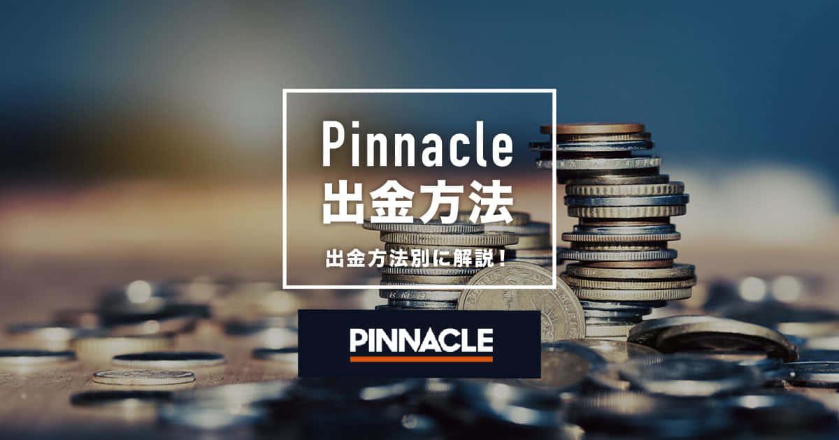 ピナクルの出金方法記事のアイキャッチ画像