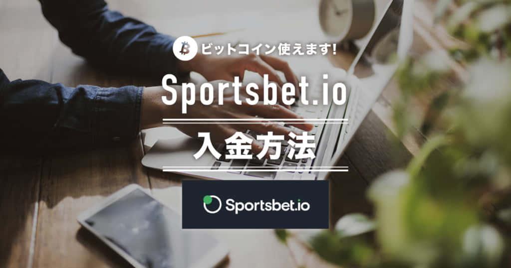 スポーツベットアイオーの入金方法記事のアイキャッチ画像