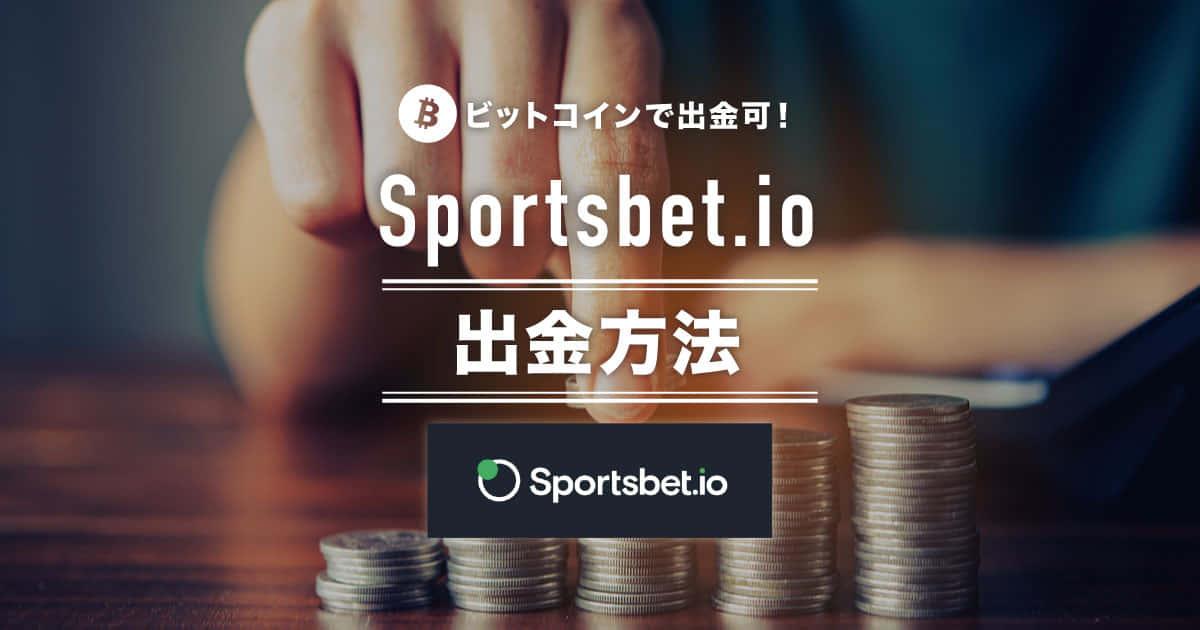 スポーツベットアイオーの出金方法記事のアイキャッチ画像