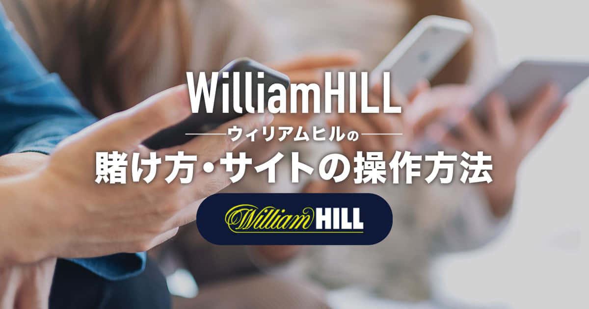 ウィリアムヒルのサイト操作方法記事のアイキャッチ画像