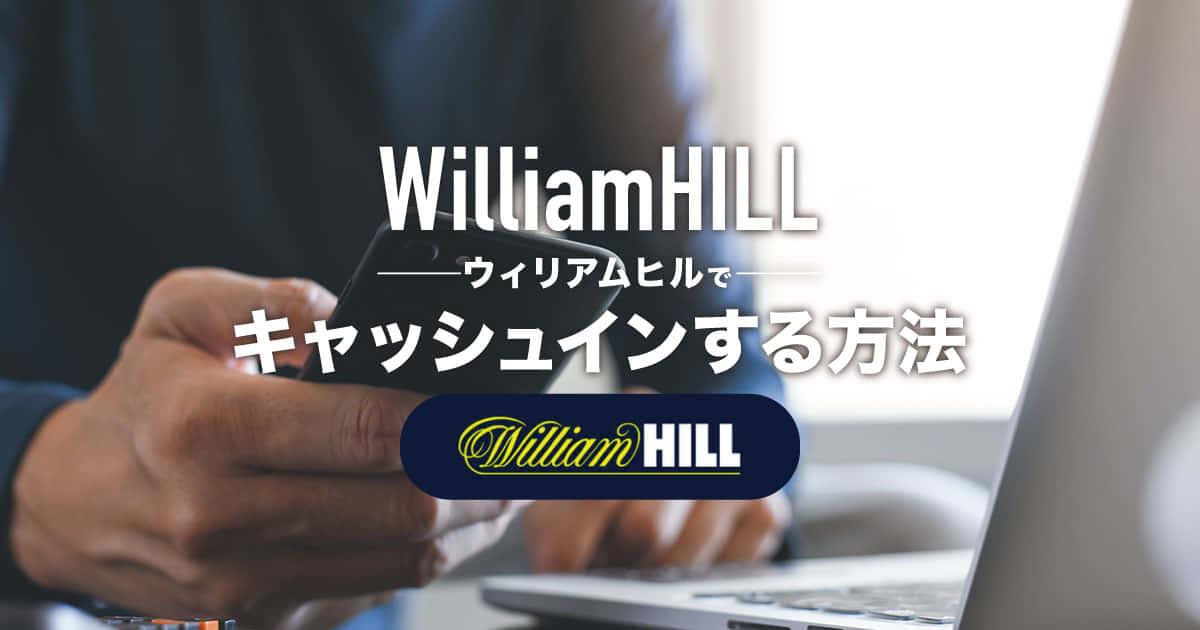 ウィリアムヒルのキャッシュイン方法記事のアイキャッチ画像