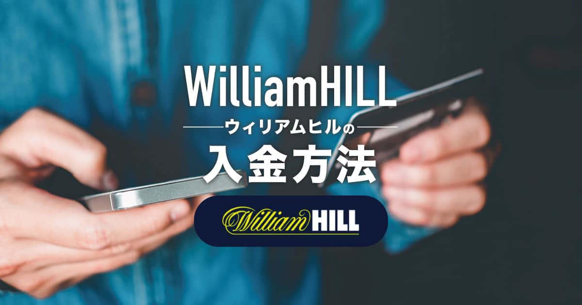 ウィリアムヒルの入金方法記事のアイキャッチ画像