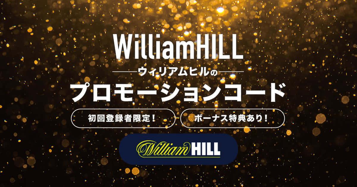 ウィリアムヒルのプロモーション情報記事のアイキャッチ画像