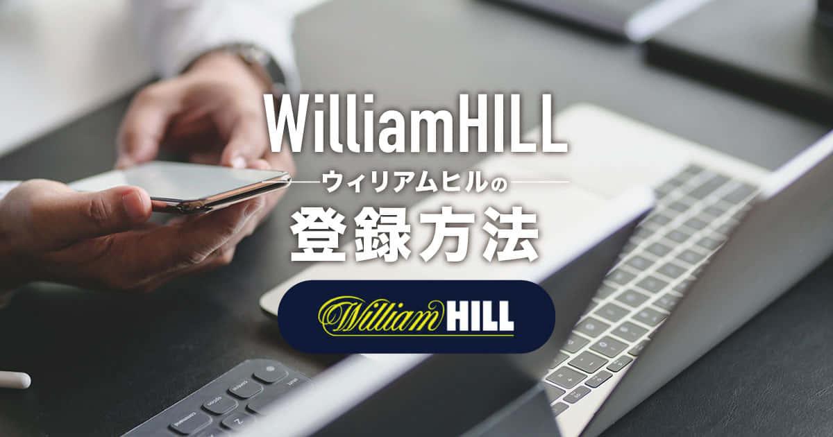 ウィリアムヒルの登録方法記事のアイキャッチ画像