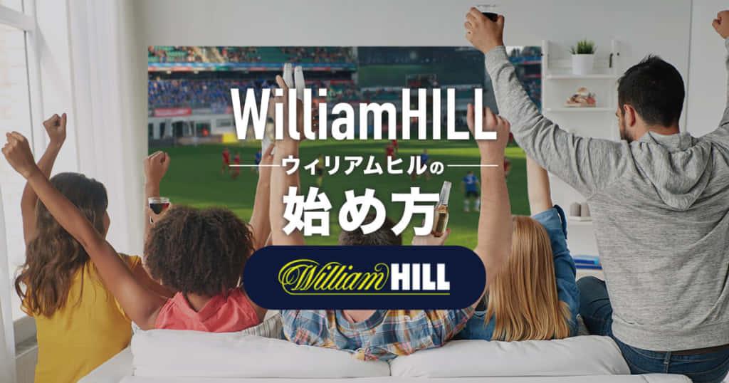 ウィリアムヒルの始め方記事のアイキャッチ画像