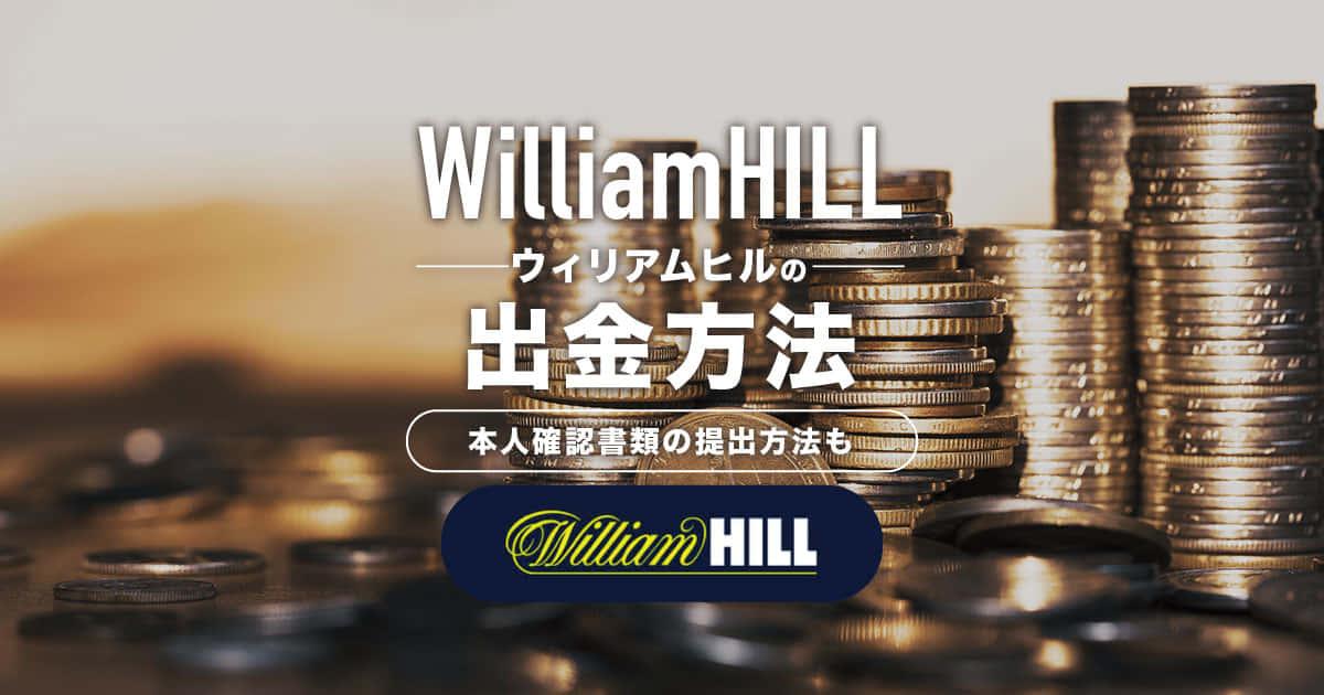 ウィリアムヒルの出金方法記事のアイキャッチ画像