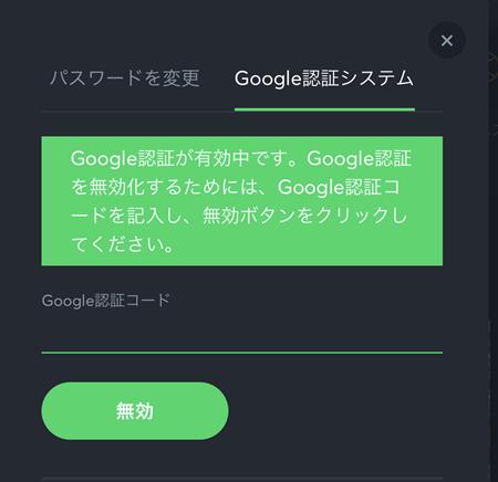 Google認証システムの有効完了画面のスクリーンショット