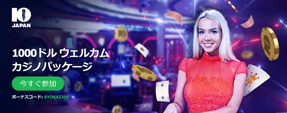 10Bet Japanのカジノ1,000ドルウェルカムキャンペーンのLPのスクリーンショット