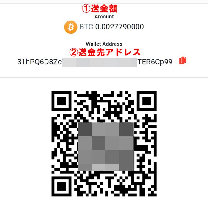 AstroPayの仮想通貨の送信情報画面のスクリーンショット