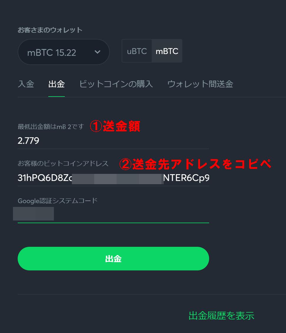 Sportsbet.ioでのビットコイン出金操作画面のスクリーンショット