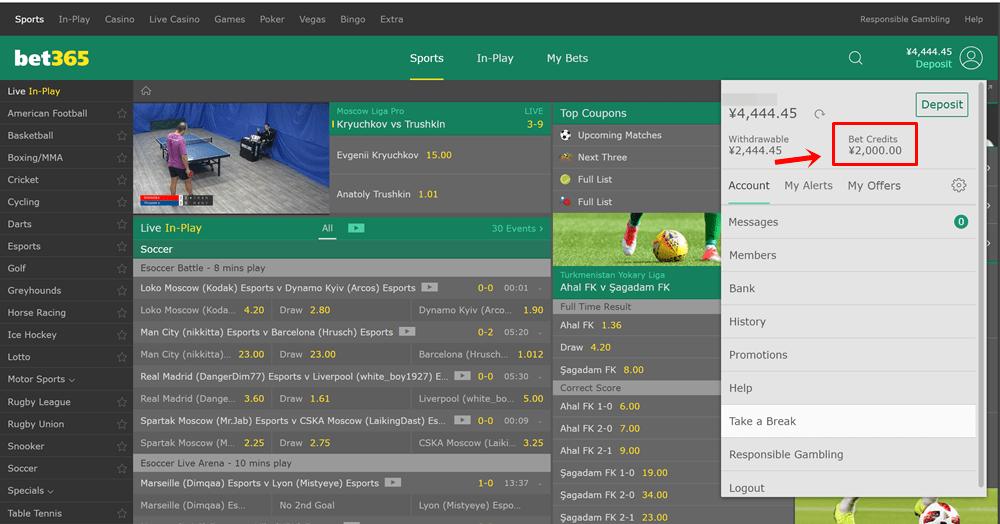 bet365のベットクレジットを示したスクリーンショット