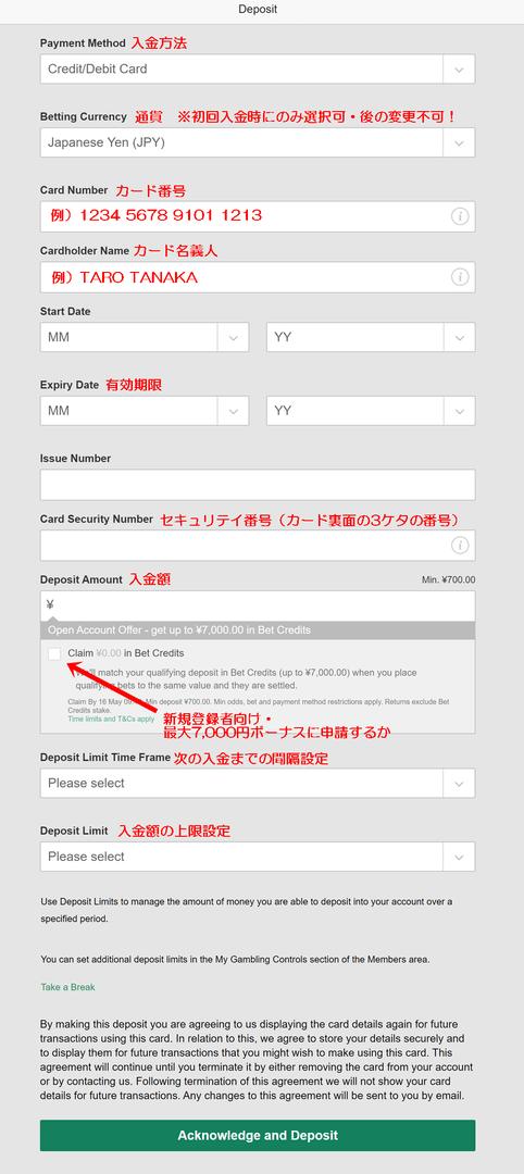 bet365のクレジットカード・デビットカードでの初回入金申請画面のスクリーンショットと入力例