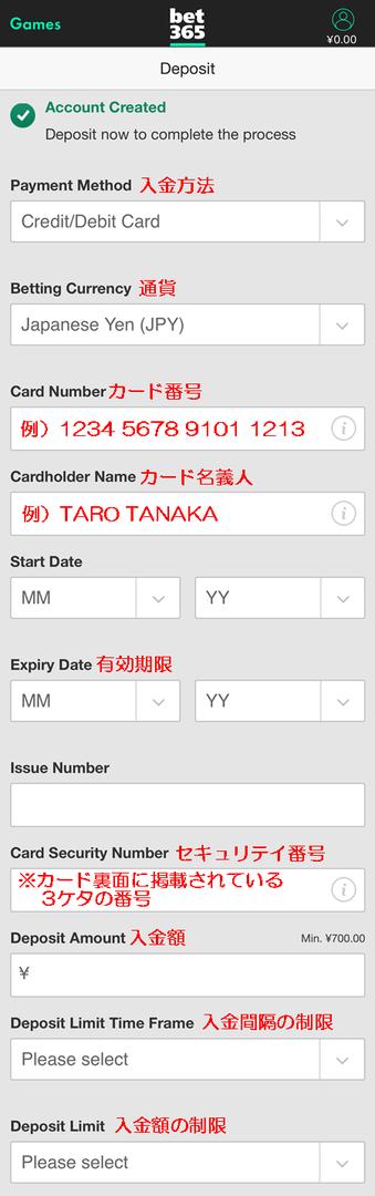 bet365のクレジットカード・デビットカードでの初回入金申請画面のスクリーンショットと入力例(スマホ画面)